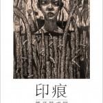 20131011 姜淼画展海报网站