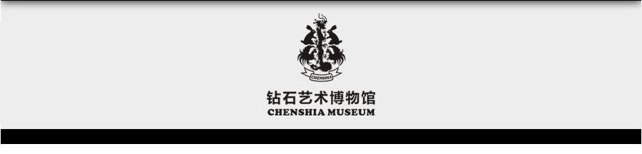 钻石艺术博物馆