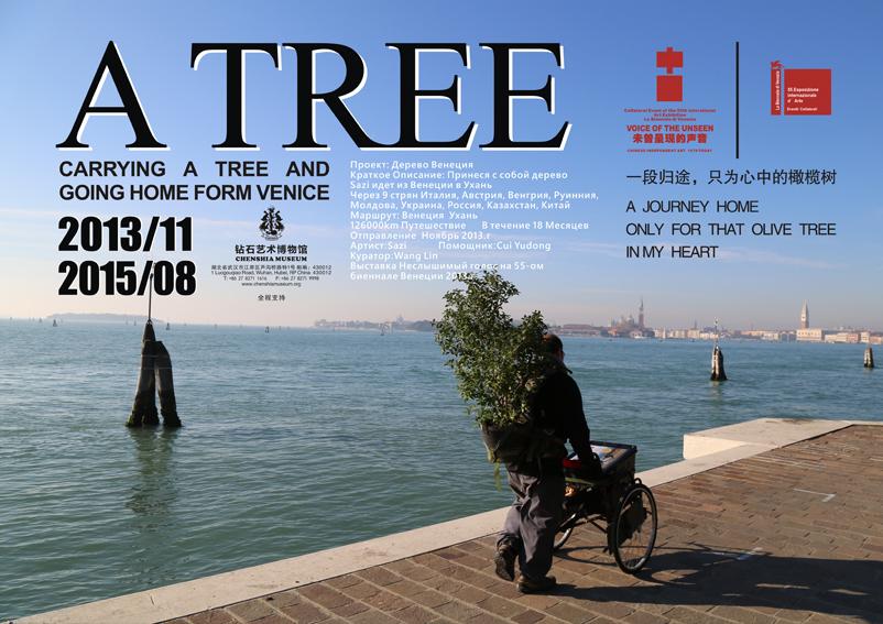 《一棵树·威尼斯》归乡计划-第二季海报