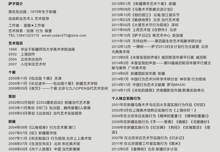 20140827 萨子简介