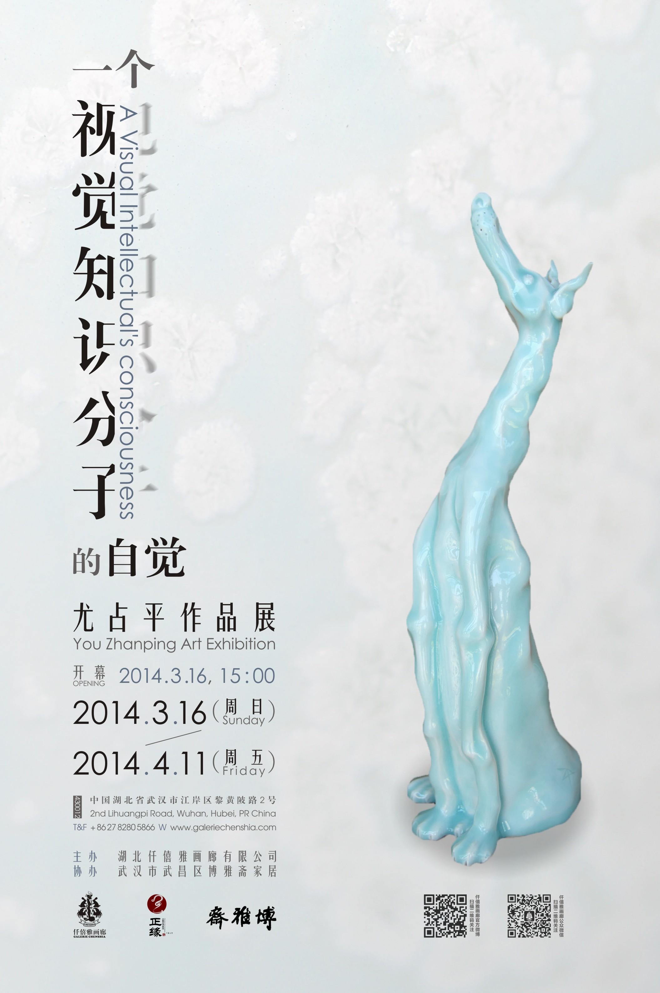 尤占平海报53x80 cm