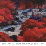 红枫醉秋,Watercolor on Paper 纸本水彩,55