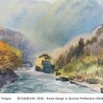 群马县诹访峡,Watercolor on Paper 纸本水彩,38